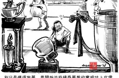 【信仰醒思漫畫】2013-6-18