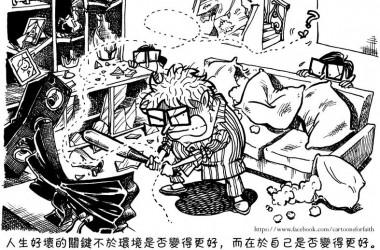 【信仰醒思漫畫】人生好壞的關鍵不在於環境是否變好, 而在於….