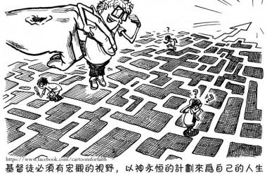 【信仰醒思漫畫】基督徒必須有宏觀的視野…