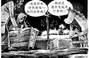 【信仰醒思漫畫】聖誕節