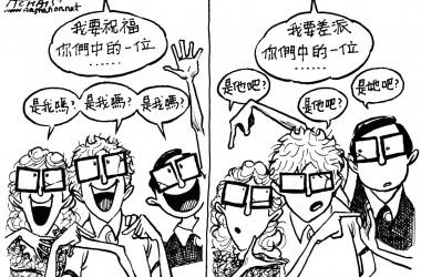 【信仰醒思漫畫】是你? 是我?