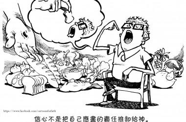 【信仰醒思漫畫】信心不是把自己應盡的責任推卸給神。