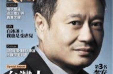 印錯的「讀者文摘」 曹鳳梅