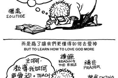 屬靈操練不只是為了獲取更多神的愛